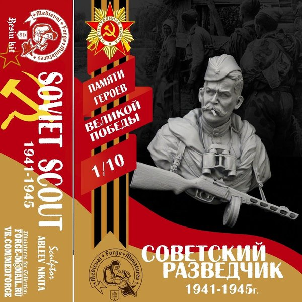 Soviet scout 1941-1945 year